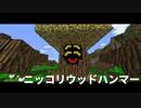 【Minecraft】笑顔と戦うマイクラです!#11【VOICEROID実況】