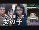 【#23】中国のパズドラやってみた 2014.9.27