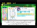 【PCFシーズン3】ルール説明&選手紹介Part1