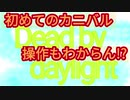 初カニバル Dead by Daylight