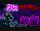 「#4]「FORTNITEアスレチック」500Lvデスランはもうすぐクリアは出来そうだ...「顔出し実況」