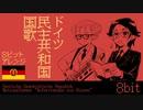 """東ドイツ国歌 ピコピコアレンジ DDR Nationalhymne """"Auferstanden aus Ruinen"""" chiptune Arrangement"""