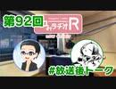 和みラヂオR 第92回 未公開トーク(放送後)