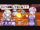 【ポケモン剣盾】S5ゆかりさんがマスボ級に駆け込む動画#3【VOICEROID実況】