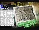 【韓国歴史】韓国の偉大なる文化、朝鮮別銭とは!?【衝撃】