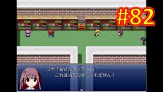 sakiquest3 #82:咲RPGを「咲-saki-」好きが全国編の話をしながらゆっくり実況(初見プレイ)