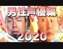 【女性向け】女の子が選んだ2020年期待の男性声優【イケボ】
