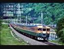 【前面展望】JR東海165系 快速さわやかウォーキング号 中津川~木曽福島【リニア・鉄道館収蔵車両】