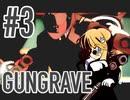 【GUNGRAVE】茜ちゃんが燃えるとき#3【VOICEROID実況】