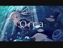 Orca 歌いました【NegoN】