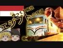 【ゆっくり解説】エジプトの鉄道