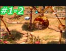 【実況】ピクミンの限界に挑戦する ピクミン2 Part1-2