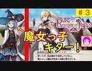 【ROJ_03】 リベンジオブジャスティス やってく part.3 ( 魔女っ子キター! ) 初見プレイ Switch 【 リベンジ・オブ・ジャスティス 】【 Revenge of Justice 】