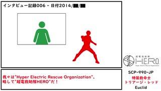 【ゆっくり紹介】SCP-990-JP【特装救命士トリアージ・レッド】