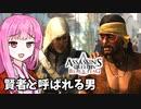 【アサシンクリード4】琴葉姉妹の優雅な海賊日誌#5