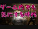 【怨霊】ゲーミング手洗いの時代よ #4【ONRYO】