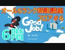GOOD JOB!ガチ勢によるオールS解説講座 #6
