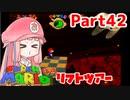 【マリオ64】1日64秒しかゲームできない茜ちゃん実況 42日目