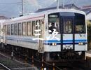 初音ミクが「川の流れのように」で三江線の駅名を歌いました。