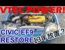 グランドシビックレストアpart1毒キノコエアクリーナーエンジンルーム EF9 JDM