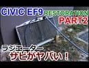 グランドシビックレストアpart2ラジエータ水回りの掃除 JDM DIY