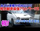 復活‼アルトワークス‼HA21S車検通したよ 軽自動車最強 K6A DOHC TURBO