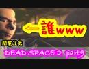 【グロ注意】Part10 再び!非戦闘員の悪夢の冒険【DEAD SPACE2】