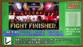 【MLB】メジャーファンが選ぶ2010年代ポストシーズンの名場面