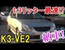 1.3L最速⁉デュエット買ってきた! Daihatsu Sirion 1.3 16V