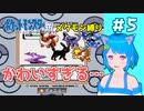 【ポケモン銀】メタモンだって旅がしたい! 第5話【縛り実況】