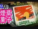 【歴史解説】人気タバコにパクリデザイン続出…昭和のタバコ菓子は無法地帯!!【デザイン】