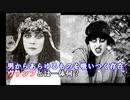 卒業論文でゆっくりと学ぶ吸血鬼が引用されました! 日本における吸血鬼のヴィジュアルの変異 2/2