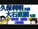 【将棋】久保利明九段vs大石直嗣七段 第68期王座戦二次予選