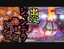 【ポケモン剣盾】出没!シャンデラおにいさん!!RETURNS_02【剣盾対戦祭】