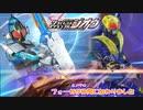 (#7)「宇宙キター!」フォーゼとメテオ登場【仮面ライダー クライマックススクランブル ジオウ】