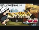 新クトゥルフ神話TRPG第7版 紹介動画 【前編