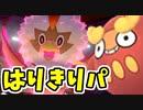 【実況】ポケモン剣盾 超ノーコン!超火力!はりきりパでたわむれる