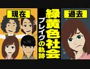 【漫画】緑黄色社会 ブレイクまでの軌跡~結成→閃光ライオット→ドラマ主題歌(sabotage)→現在【リョクシャカ/マンガで解説】