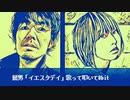 髭男「イエスタデイ」〜女性vo&Dr+8bit Vivid Mix〜