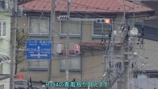 【車載動画】国道394号part5+V