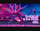 【ポケモンシールド】伝説のポケモン、ムゲンダイナ【ひんし禁止、リセット禁止】#51