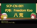 【門番と妹】ゆっくりSCP-CN紹介(part21_A)