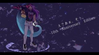 【人力pkmn】え?あぁ、そう。- 10th Anniversary Edition -【dnd】