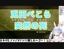 【METALGEARSOLID3】兎田ぺこら死亡集