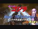 【コラボ記念】ゆかりのゴジラXMTG コラボ作品紹介作戦 番外編