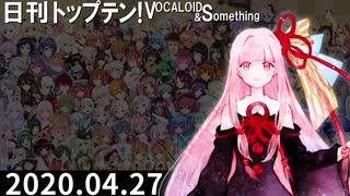 日刊トップテン!VOCALOID&something【日刊ぼかさん2020.04.27】