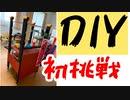 【初挑戦】DIY! 子供のお店屋さんごっこ遊びの出来るやつ