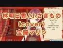 【宝鐘マリン】小さきもの【2020/03/11】