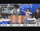 ウェザーニュースLiVE イブニング クロストーク (2020-05-03)