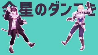 【にじさんじMMD】金星のダンス【エビチリ】